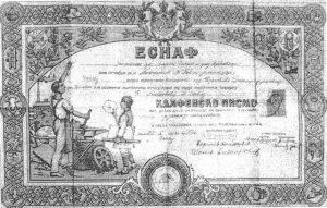 Foto iz arhive Muzeja: Kalfensko pismo