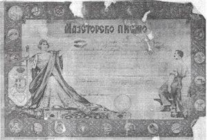 Foto iz arhive Muzeja: Majstorsko pismo