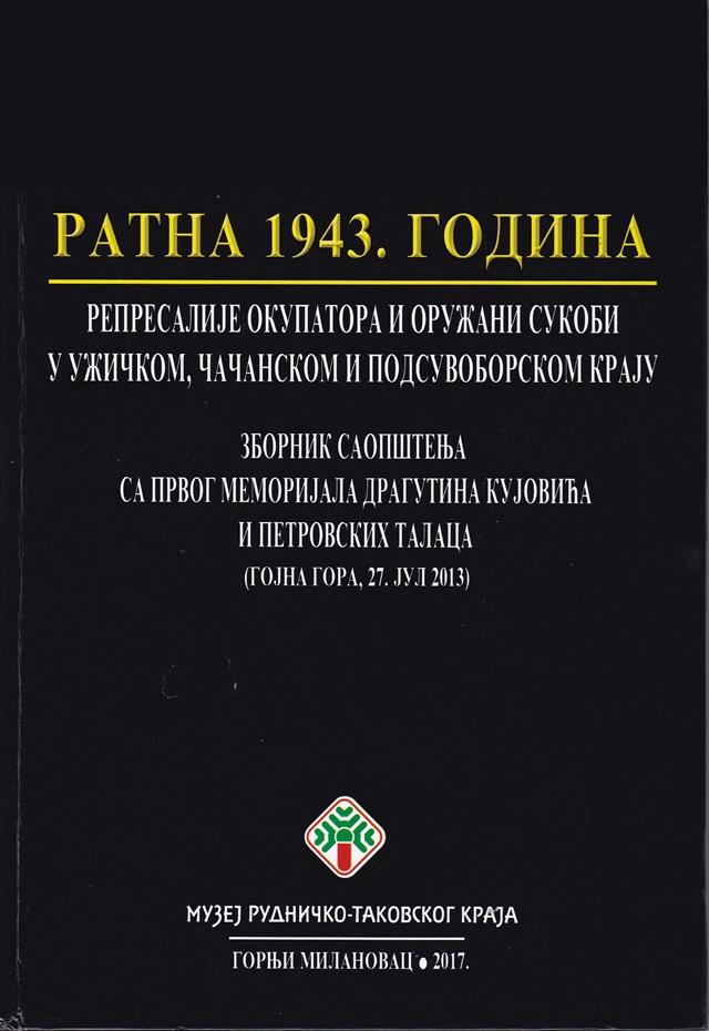 naslovna-strana-zbornika